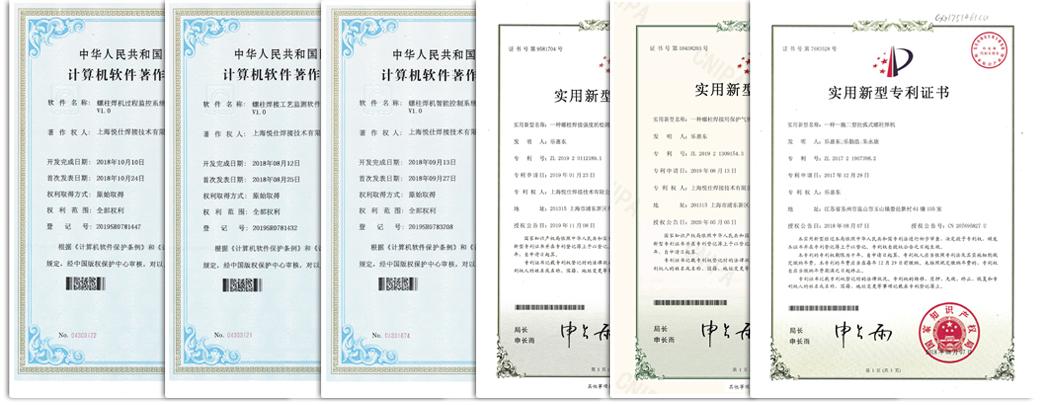 上海悅仕獲得多項國家專利